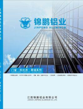 锦鹏铝业门窗阳光房幕墙系列-2021电子画册