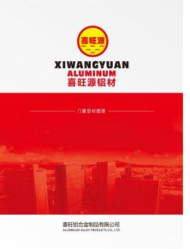 喜旺铝合金制品画册0757-85500590 电子书制作软件