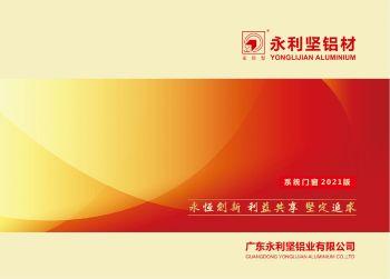 永利坚-系统门窗-2021电子画册