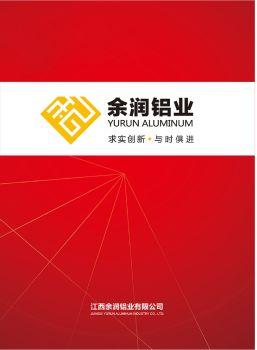余润门窗画册(0791-83382777) 电子书制作软件
