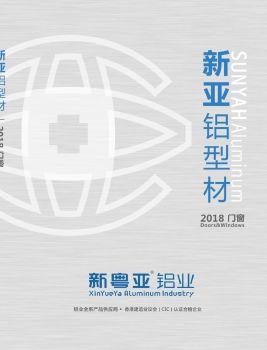 新粤亚门窗书-2018版电子画册