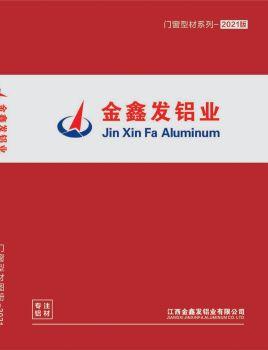 金鑫发门窗型材系列-2021电子画册