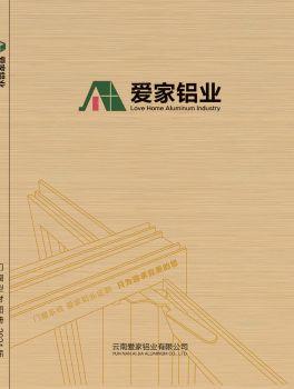 爱家铝业门窗型材图册-2021