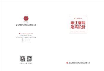 香港澳华医疗产业集团电子画册