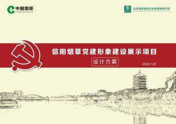 2_信阳烟草办公楼户外20200720(1)宣传画册