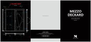 美卓戴克门窗系统电子画册