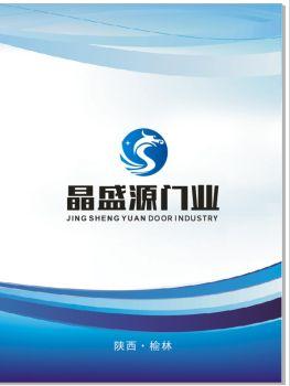 榆林市晶盛源商贸有限公司电子画册