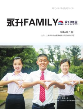 《永升Family》第五期上篇電子宣傳冊