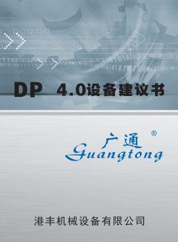 港丰DP机械,翻页电子画册刊物阅读发布