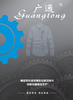 广通拉筒配件画册 电子杂志制作软件
