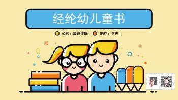 经纶幼儿童书电子书