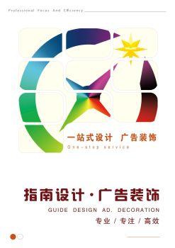 指南广告公司宣传画册