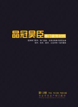 晶冠昊臣移门装饰材料(第12期)电子画册