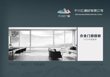 千川红合金门窗电子图册