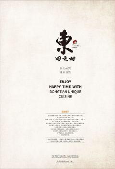 东田之村十里堡店日本料理菜谱电子画册