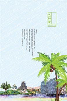和合四季椰子鸡 电子杂志制作平台