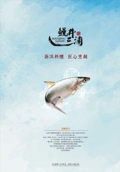 鳗井三浦日本料理菜谱电子画册