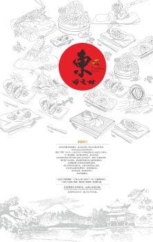 東田之村菜單電子畫冊 電子書制作軟件