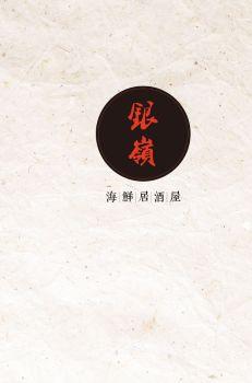 银岭 日本料理电子画册