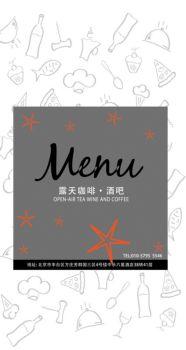 中乐六星酒店  露天咖啡酒吧电子宣传册