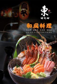 东田之村 日本料理 超值198档电子画册