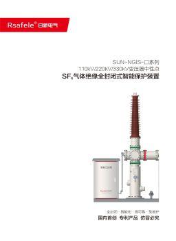 NGIS-SF6气体绝缘全封闭式智能保护装置电子刊物
