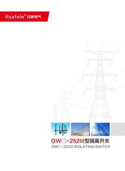 GW□-252Ⅲ型隔离开关电子画册