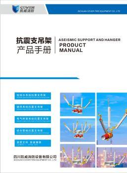 凯威消防 抗震支架宣传册 电子书制作软件