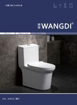 网地卫浴电子画册