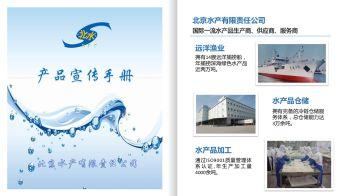 产品宣传手册-北京水产