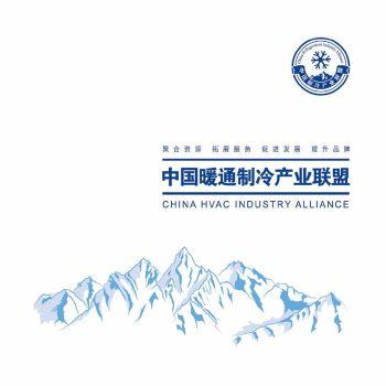 《中国制冷产业联盟》手册,3D翻页电子画册阅读发布平台