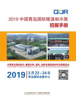 中国·青岛国际暖通制冷展招展电子手册
