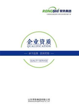 荣势集团·资质画册 电子书制作平台
