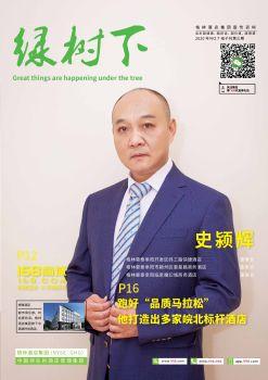 7月刊,在线电子相册,杂志阅读发布