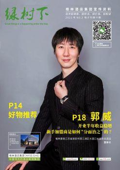 2021年2月刊