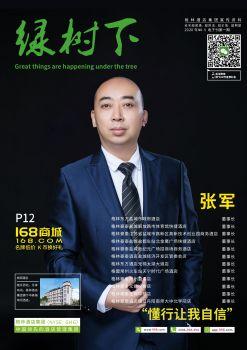 5月刊 電子書制作軟件