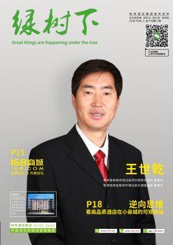 6月刊,在线电子相册,杂志阅读发布