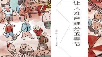 春节书籍电子书