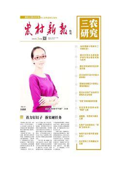 湖北日报农村版《三农研究》第3期
