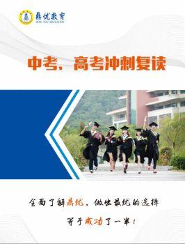 安顺鼎优高中补习学校2020年招生简章电子宣传册