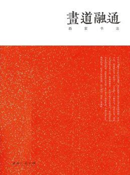 画道融通——画家书法邀请展作品集电子杂志