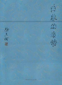 古典的表情——徐东树书法小品集电子杂志