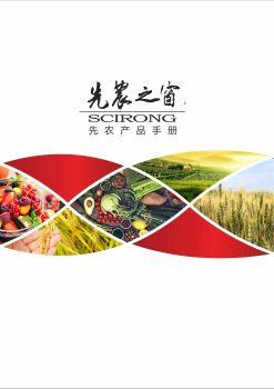 陕西先农2020年产品手册