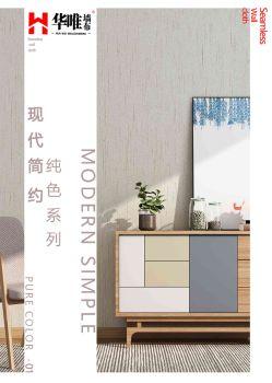 华唯-现代简约11电子杂志