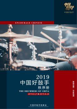 2019第三季中國好鼓手秩序冊 電子雜志制作軟件