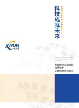 金润昌电子册,3D翻页电子画册阅读发布平台