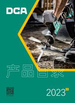DCA专业电动工具