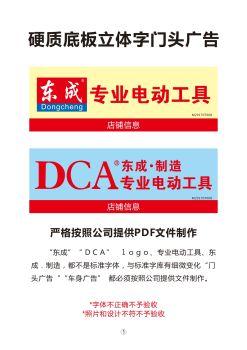 东成DCA立体字门头广告制作电子画册