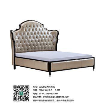 新古典(法式)家具电子画册