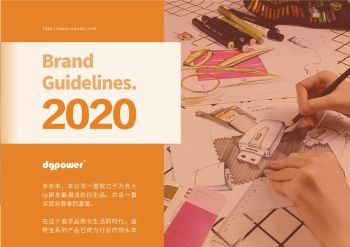迪奇宝产品手册2020线上展示